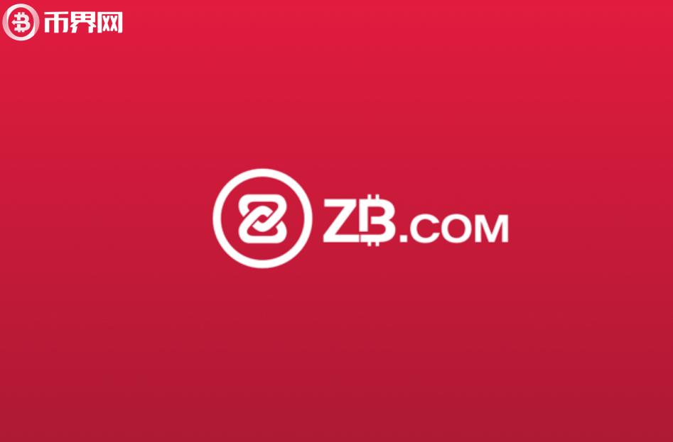 ZB交易所怎么样?ZB网交易所可靠吗?