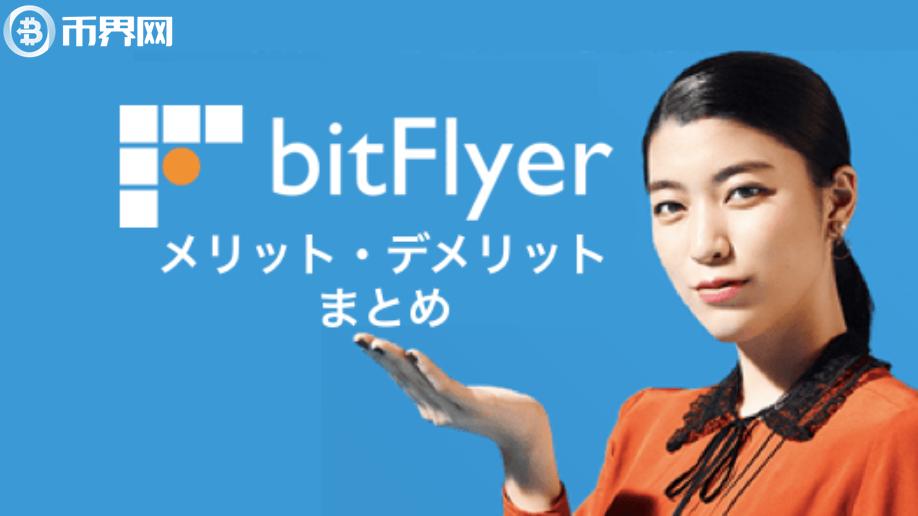 bitflyer交易所怎么样?bitflyer交易平台安全吗?