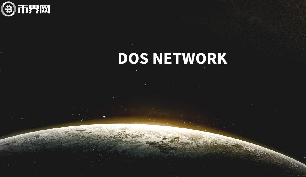 DOS币今日最新价格,DOS币前景怎么样?
