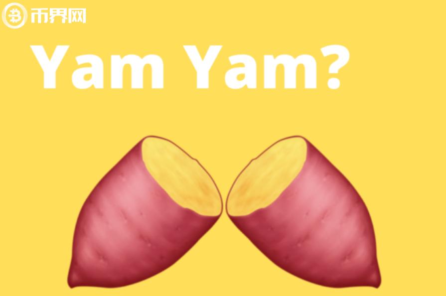 YAM币今日价格,YAM币最新消息!