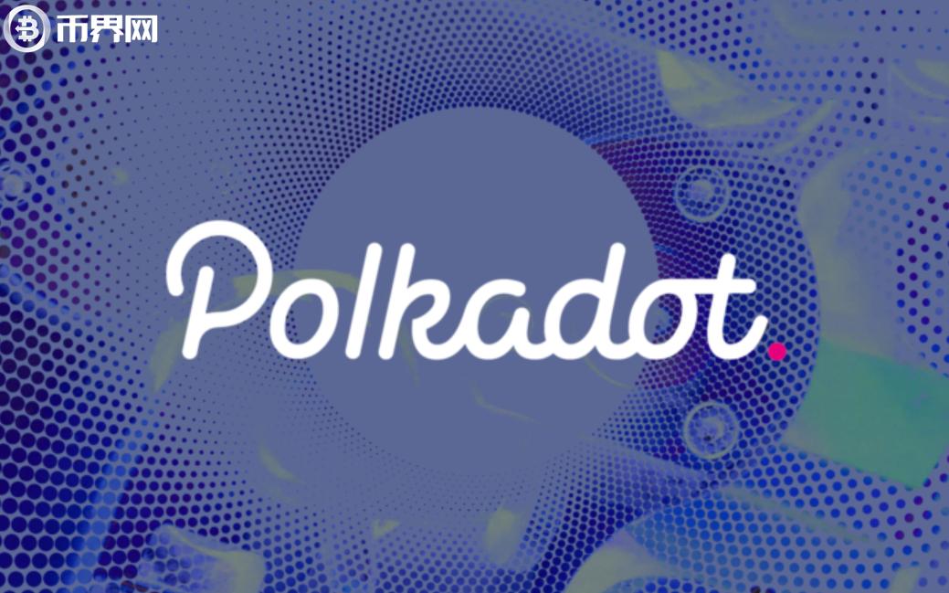 Polkadot币今日行情,Polkadot币2020年最新消息
