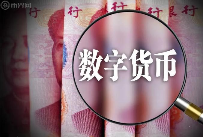 央行为什么要推数字货币?和比特币有什么区别?