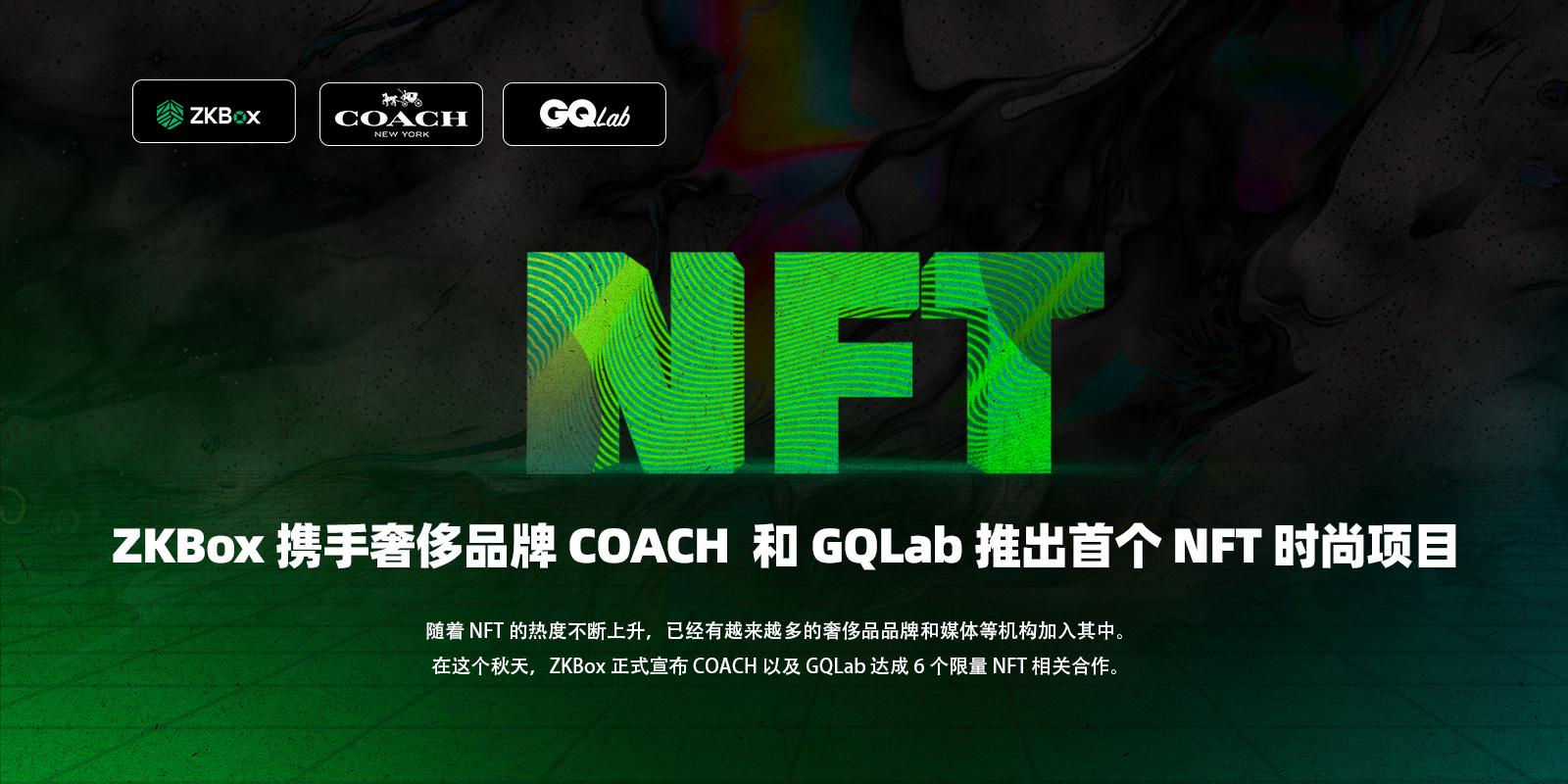 ZKBox 携手奢侈品牌COACH中国、GQLab推出首个NFT时尚项目